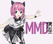 MMD講座