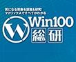 Win100総研