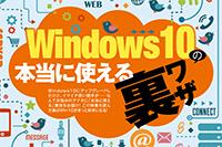 Windows10の本当に使える裏ワザ
