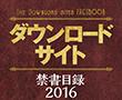 【別冊付録】ダウンロードサイト禁書目録2016