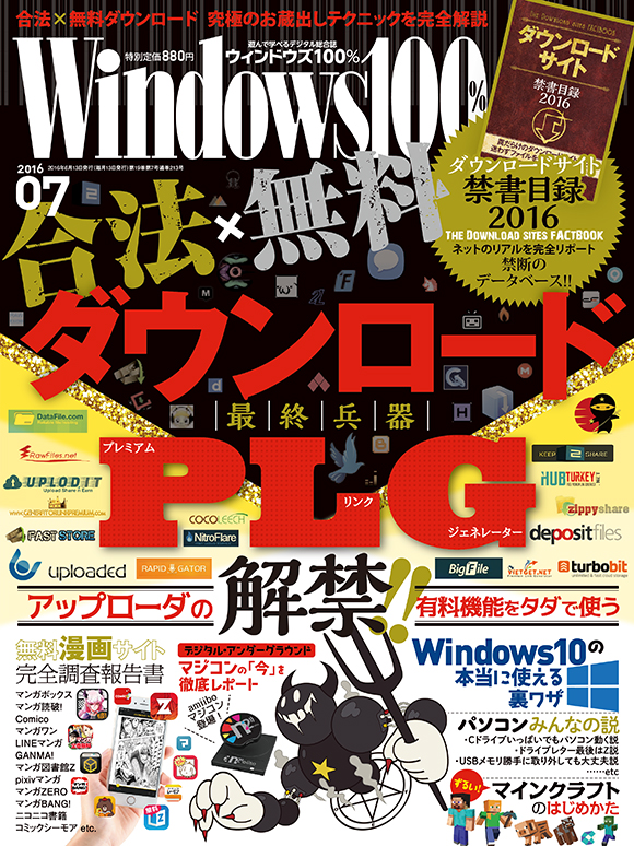 Windows100% 7月号