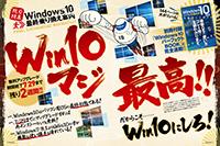 Windows10最終乗り換え案内
