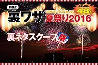 裏ワザ夏祭り2016