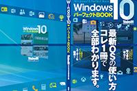 【別冊付録】Win10パーフェクトBOOK
