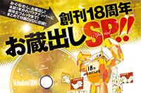 創刊18周年お蔵出しSPECIAL!!