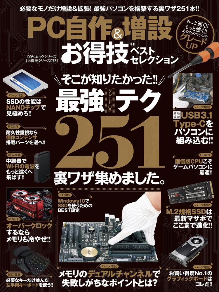 PC自作&増設お得技®ベストセレクション