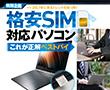 格安SIMパソコン これが正解ベストバイ!!