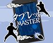 タブレットMaster
