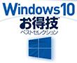 Windowsお得技ベストセレクション