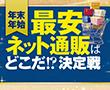 【特別企画】最安ネット通販はどこだ!? 決定戦