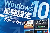 Windows10最強設定