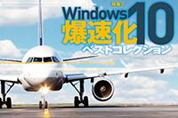Windows10爆速化ベストセレクション
