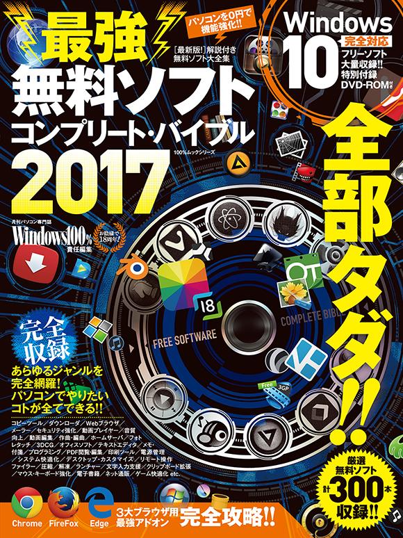 最強無料ソフト コンプリート・バイブル2017