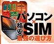 【特別企画】パソコン用「格安SIM」の選び方