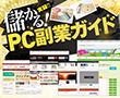 【特別企画】実録PC副業