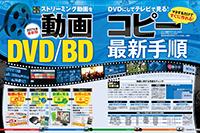 動画コピー DVD/BD最新手順