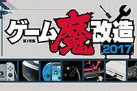 ゲーム魔改造2017
