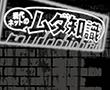 【NEW!!】ムダ知識