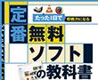 【特別企画】定番無料ソフトの教科書
