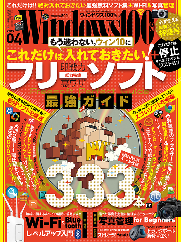 Windows100% 4月号