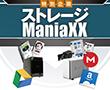 【特別企画】ストレージManiaXX