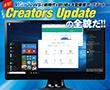 速報!! これがCreators Updateの全貌だ!!