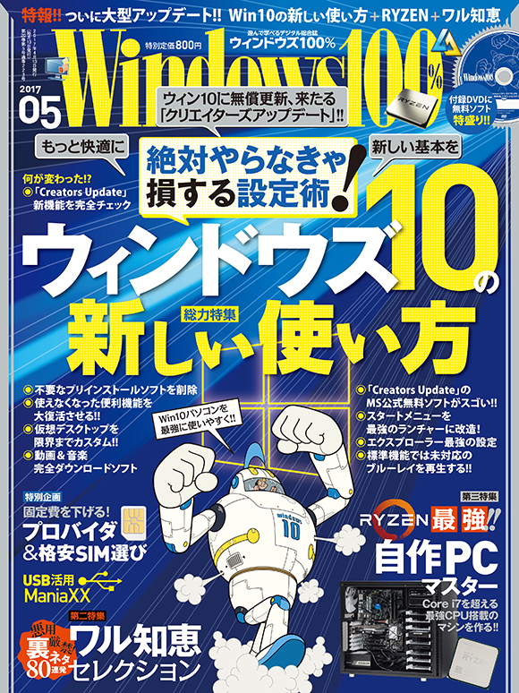 Windows100% 5月号