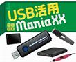 【特別企画】USB活用 ManiaXX