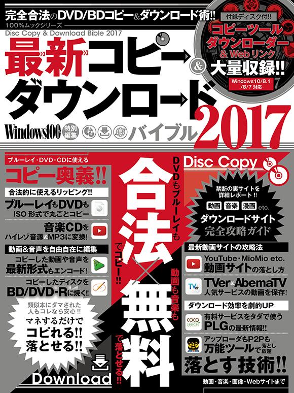 最新コピー&ダウンロードバイブル2017