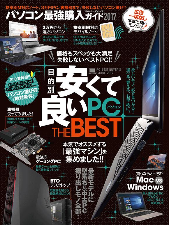 パソコン最強購入ガイド2017