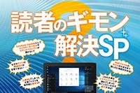 読者のギモン解決スペシャル
