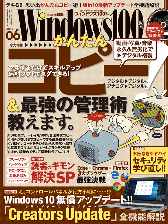 Windows100% 6月号