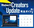 【特別企画】Creators Update完全ガイド
