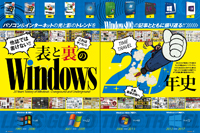 表と裏のWindows 20年史